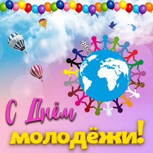 Открытка с земным шаром на День молодёжи
