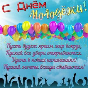 Яркие шарики и поздравление с Днём молодёжи
