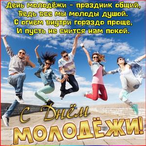Пожелание на День молодёжи на фоне неба