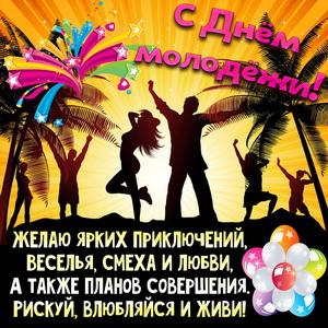 открытка на День молодежи
