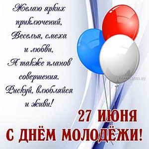 Картинка с Днём молодёжи 27 июня с шариками и стихами