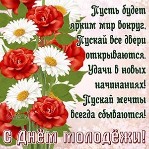 Открытка с пожеланием и цветами на День молодёжи