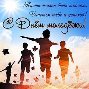 Оригинальная картинка с Днём молодёжи и пожеланием
