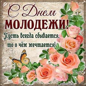 Доброе поздравление на День молодёжи с розами