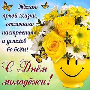 Открытка с букетом и бабочками на День молодёжи