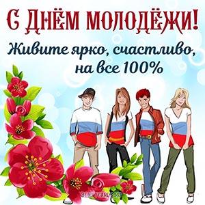 С Днём молодёжи, живите ярко, счастливо, на все 100%