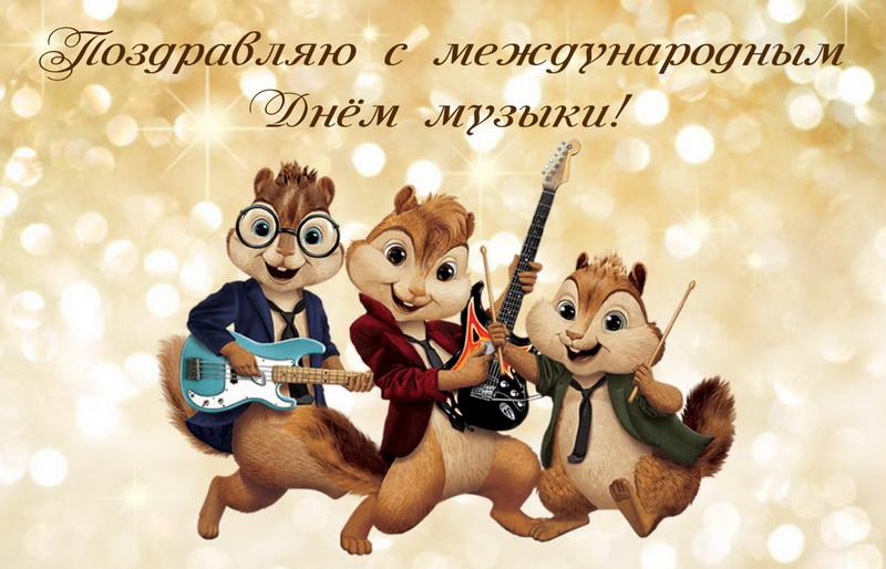 открытка - бурундуки поздравляют с Днем музыки