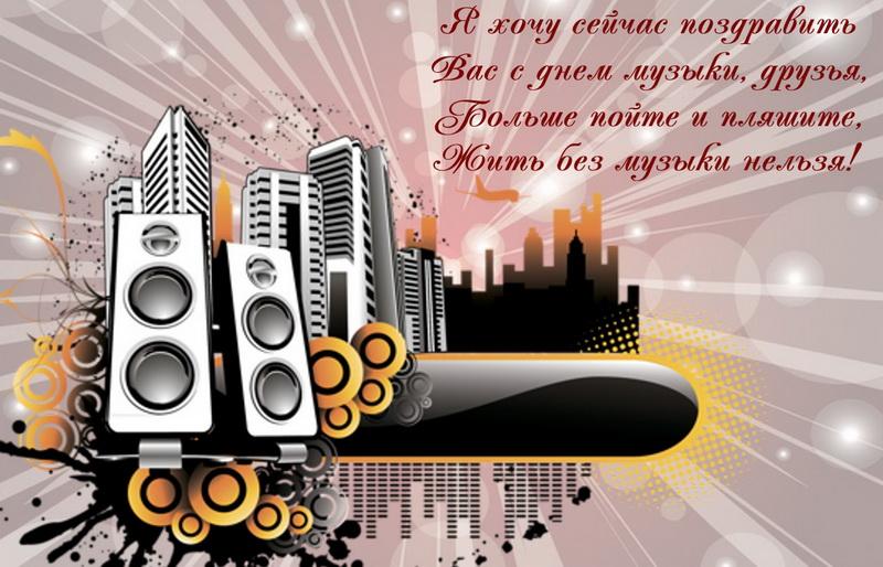 Поздравление на День музыки на ярком фоне