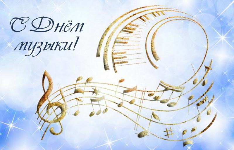 С Днем музыки на фоне красивых нот