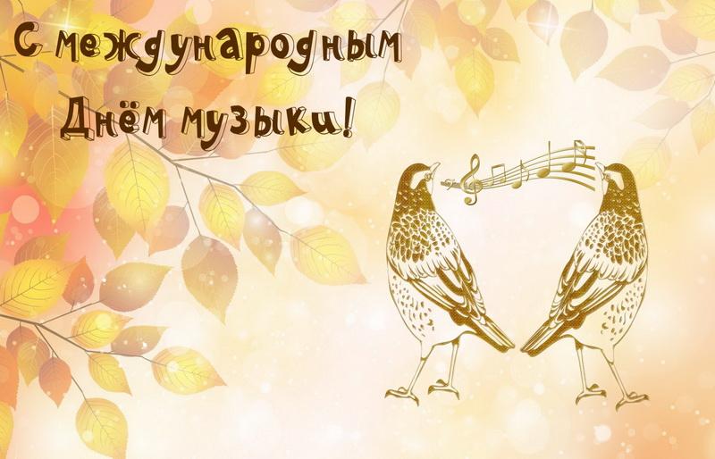 открытка - поющие птички на всемирный День музыки