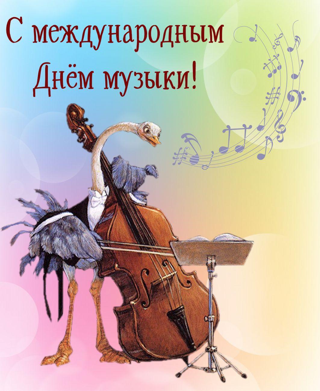 открытка с днем музыки - страус играющий на контрабасе