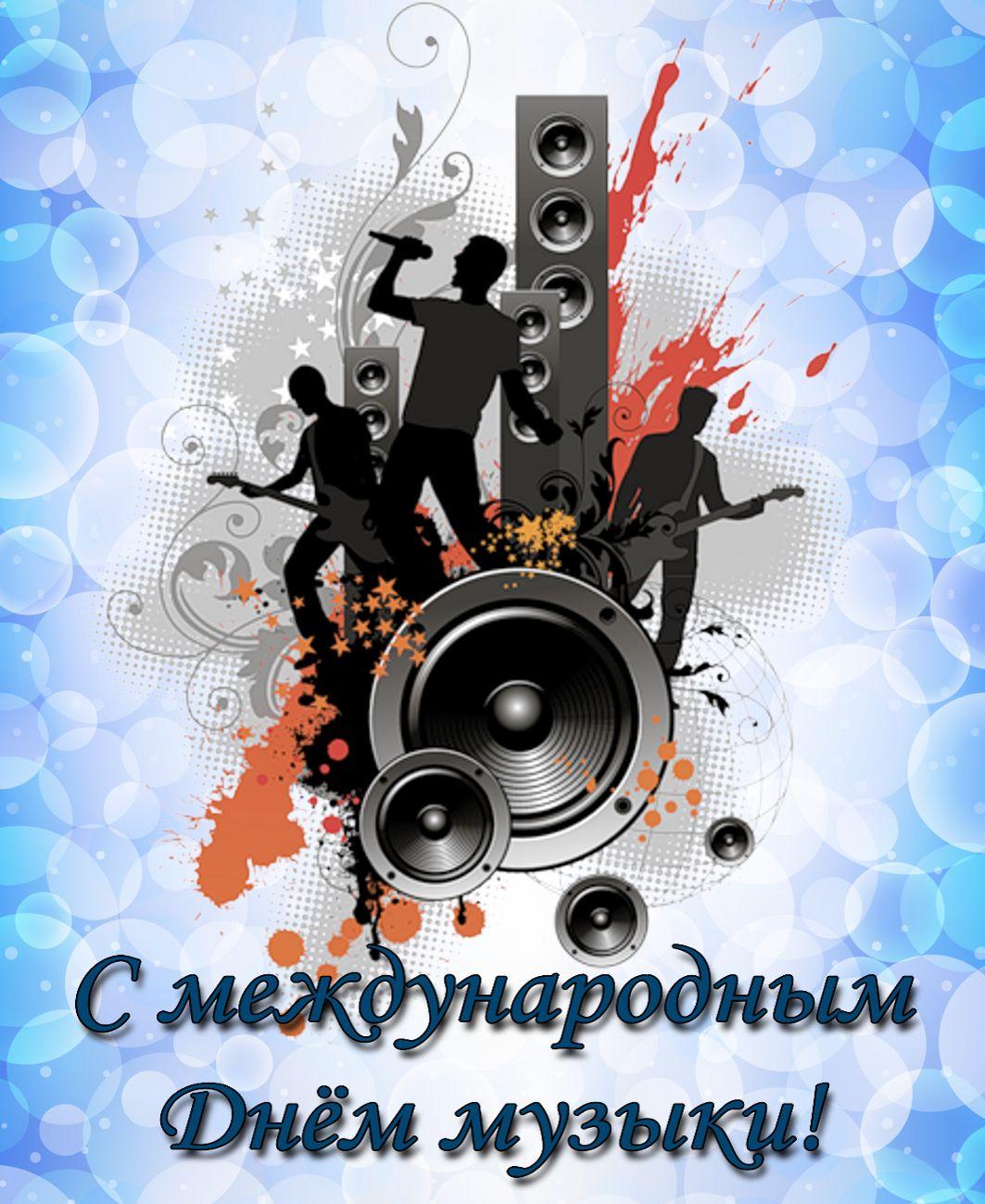открытка - музыканты и динамики на красивом фоне