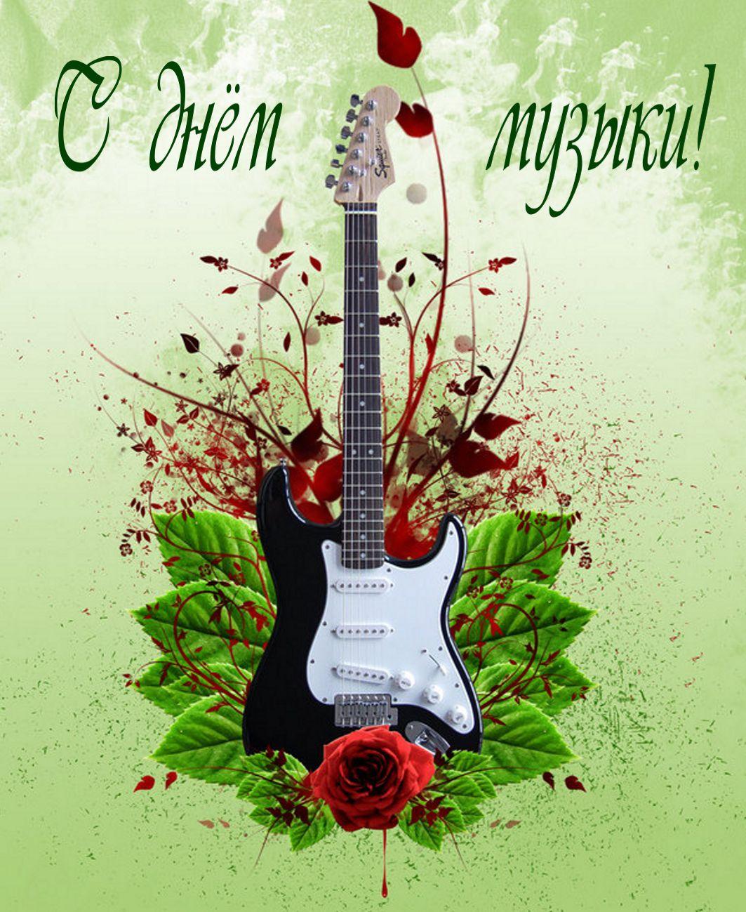 Гитара на красивом фоне на День музыки