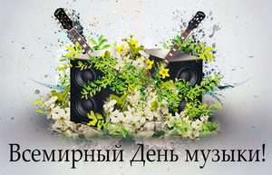 Открытка на всемирный День музыки