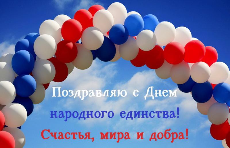 Открытка - воздушные шарики цвета Российского флага