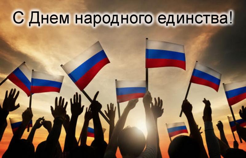 Открытка с Днем народного единства - флаги России в руках людей