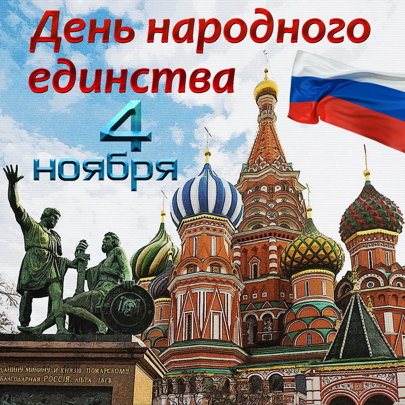 Картинка день народного единства, поздравление