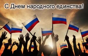 Флаги России в руках людей