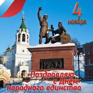Картинка с поздравлением на День народного единства