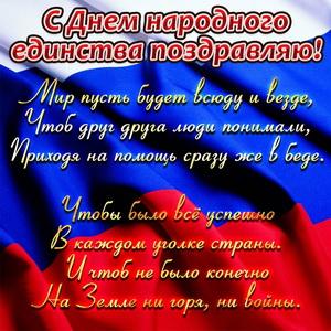 Пожелание в стихах на фоне флага России