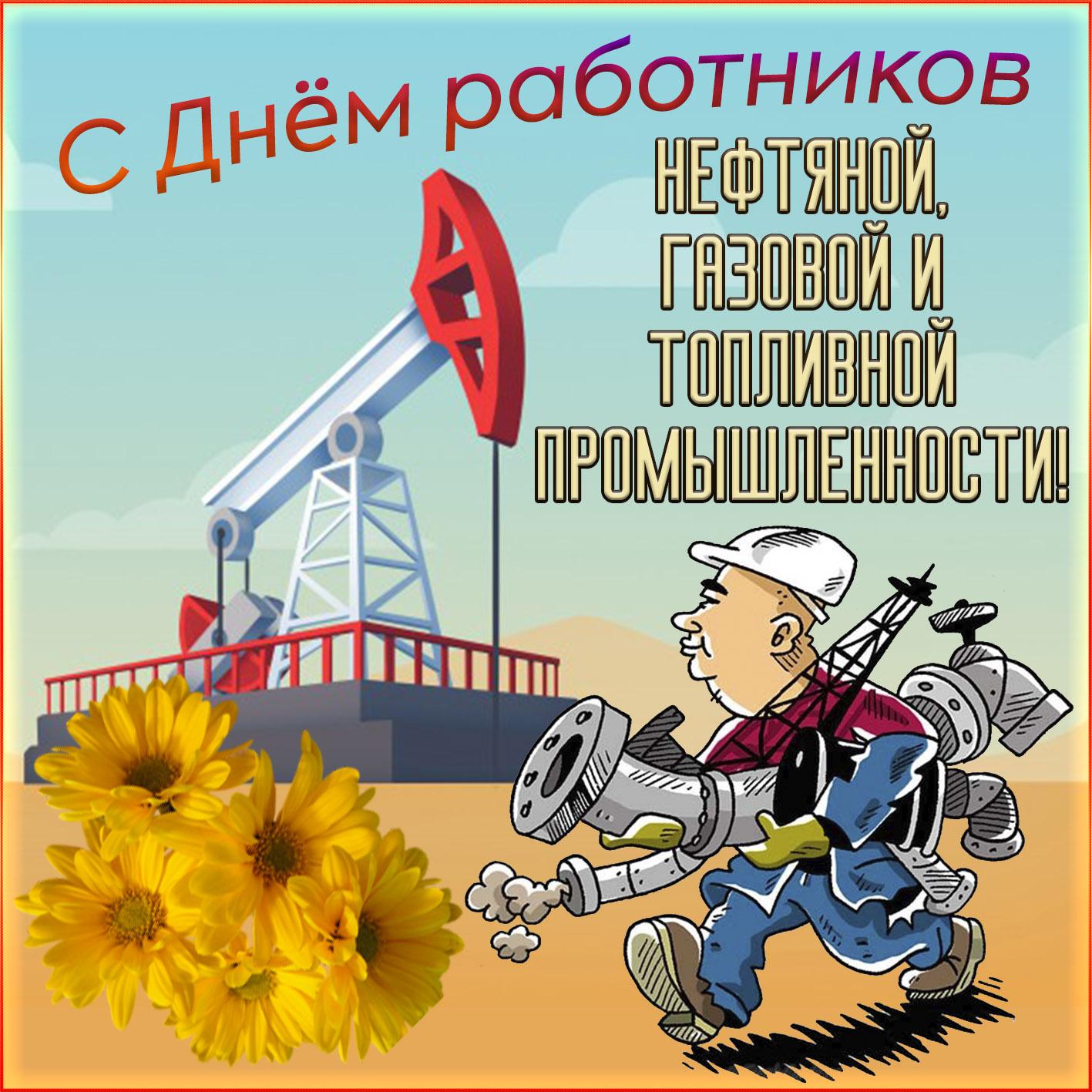 Открытка к дню работников нефтяной и газовой