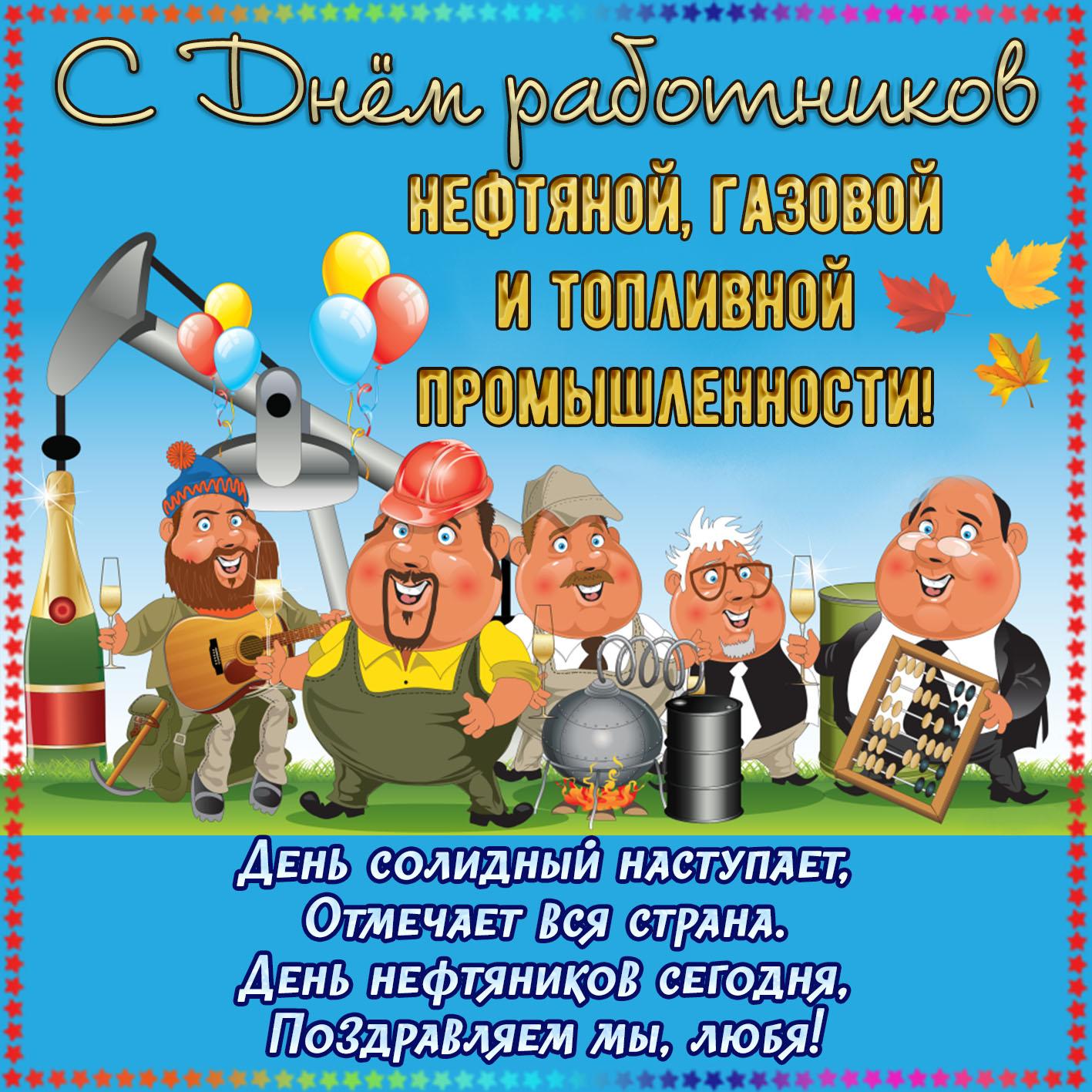 Поздравление, прикольные открытки день нефтяника 2019