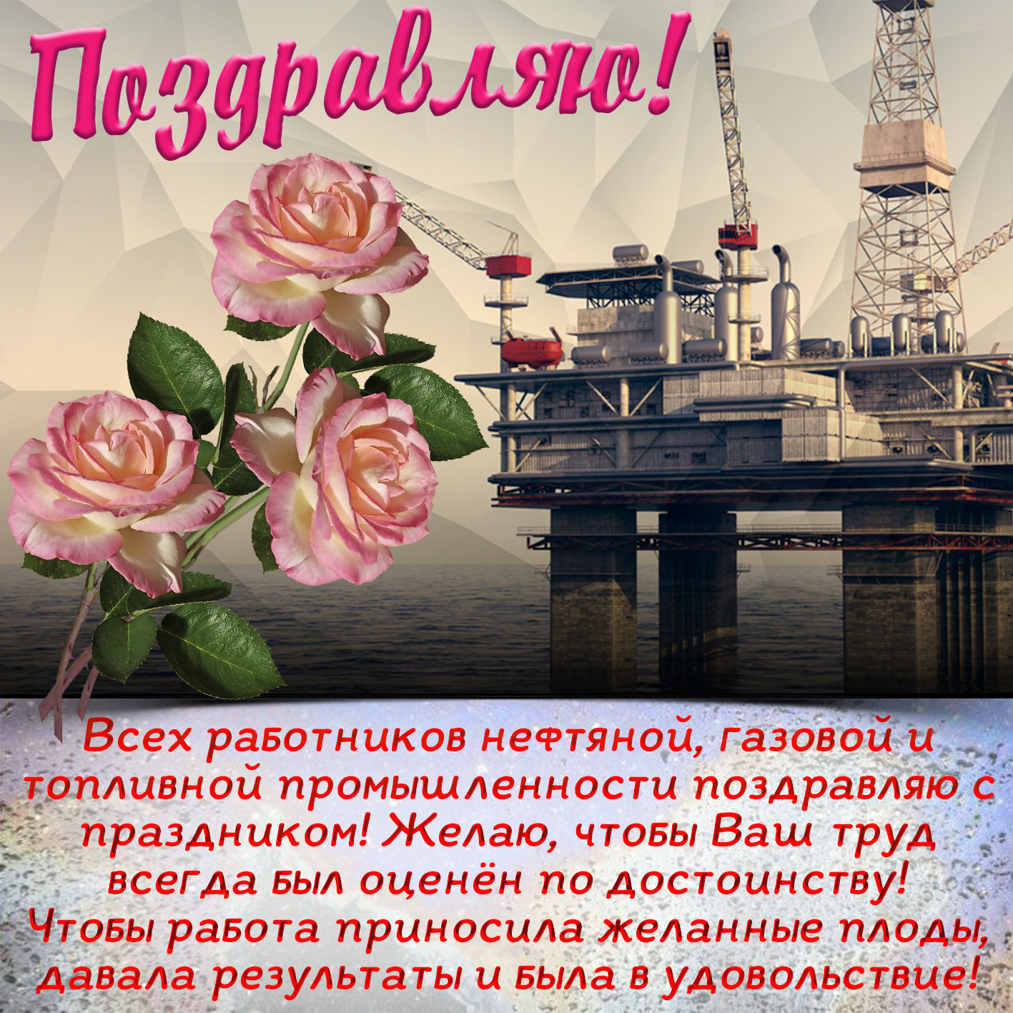 С днем нефтяной и газовой промышленности поздравления открытки