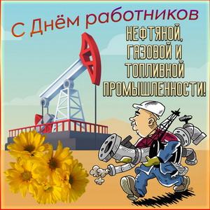Открытка на День работников нефтяной промышленности
