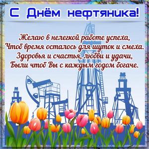 Картинка с тюльпанами на День нефтяника