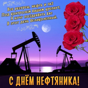 Розы, вышки и пожелание на День нефтяника