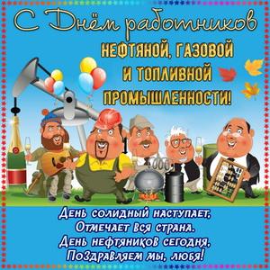 Весёлая открытка с пожеланием на День нефтяника