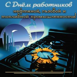 Картинка на День газовой и топливной промышленности