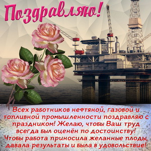 Поздравление с розами на День нефтяника