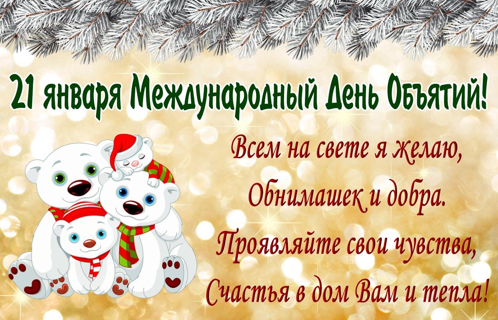 Открытка на День объятий с белыми мишками и пожеланием