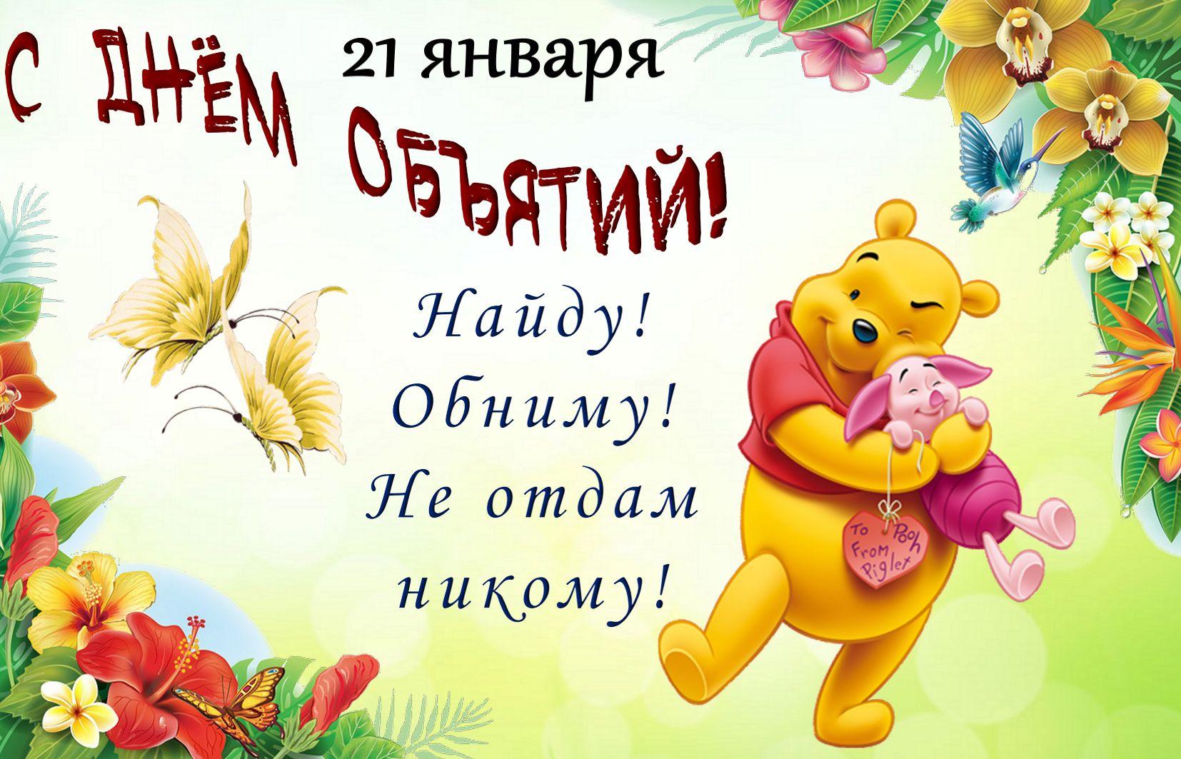 Открытка на День объятий - Винни-Пух обнимает пятачка на фоне цветов