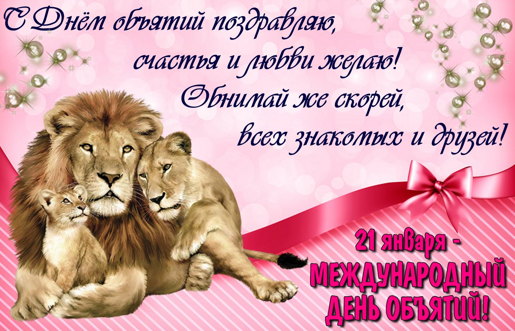 Открытка со львами на Международный день объятий