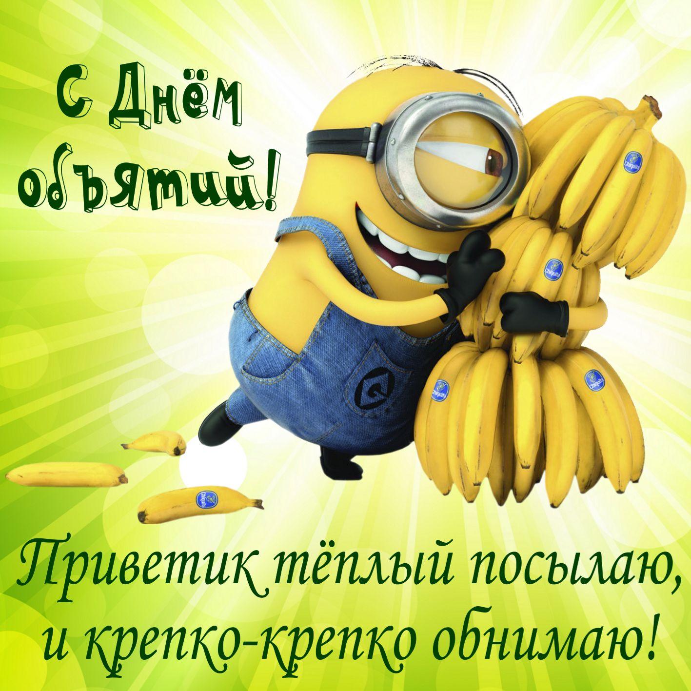 Открытка на День объятий - Миньон в обнимку с бананами и пожелание
