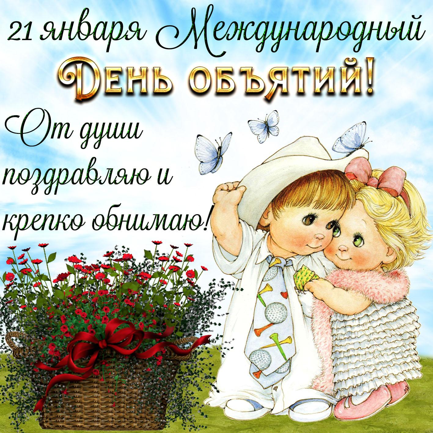 Открытка на День объятий - мальчик с девочкой и корзина цветочков