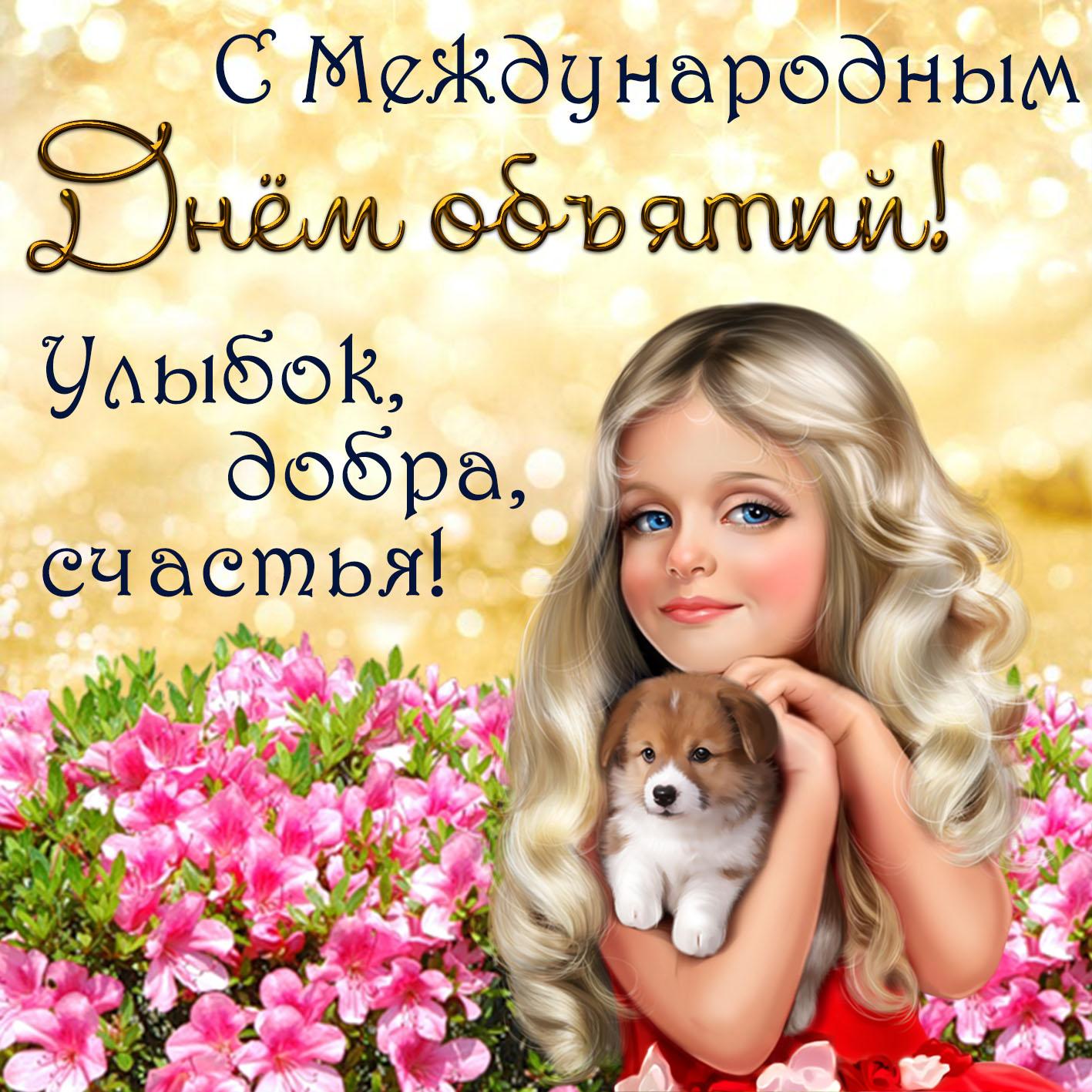 Картинка на День объятий с девочкой и собачкой