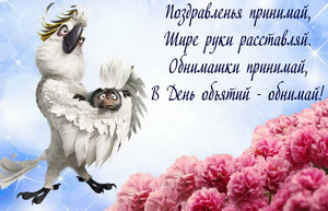 Забавная птичка поздравляет с Днем объятий