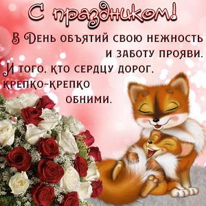 Картинка с лисичками на День объятий