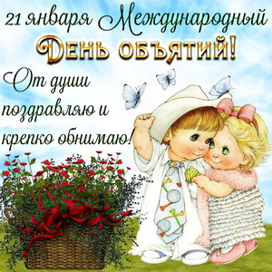 Мальчик с девочкой и корзина цветочков