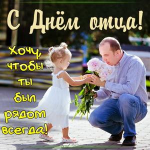 Открытка на День отца с девочкой и папой