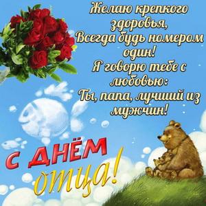 Картинка с розами и пожеланием на День отца