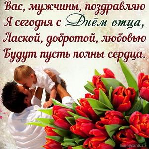 Открытка на День отца с тюльпанами и пожеланием