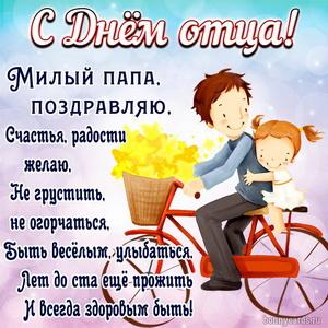 Милая картинка на День отца с папой на велосипеде