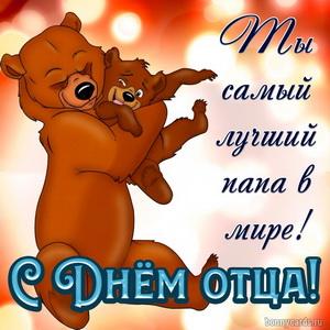 Добрая открытка с забавными медведями на День отца