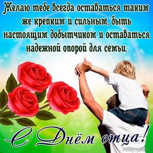 Картинка с розами и поздравлением на День отца