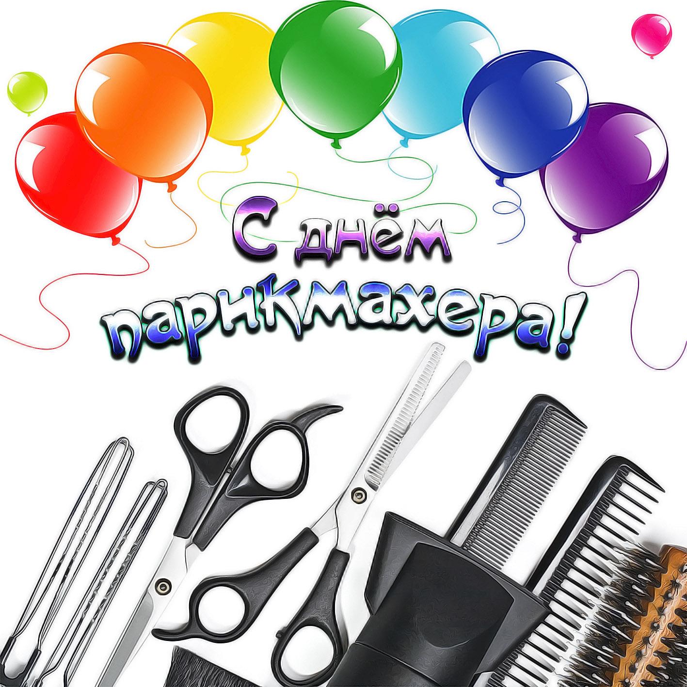 Картинка с красивыми шариками на День парикмахера