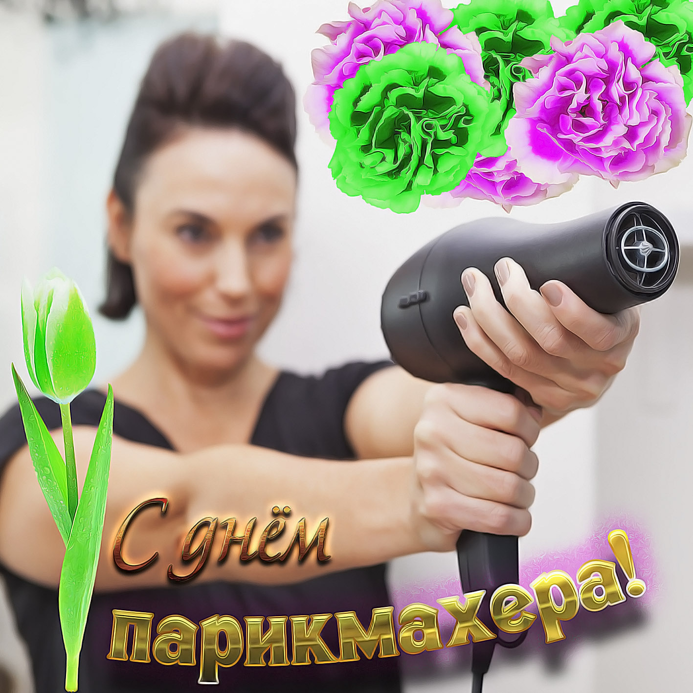 Открытка на День парикмахера - девушка с феном на фоне цветов